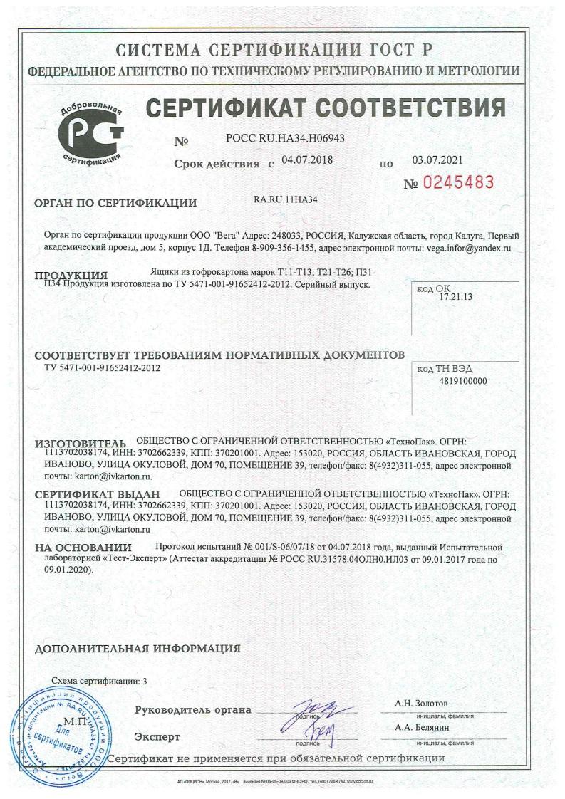 Сертификат соответствия ТехноПак